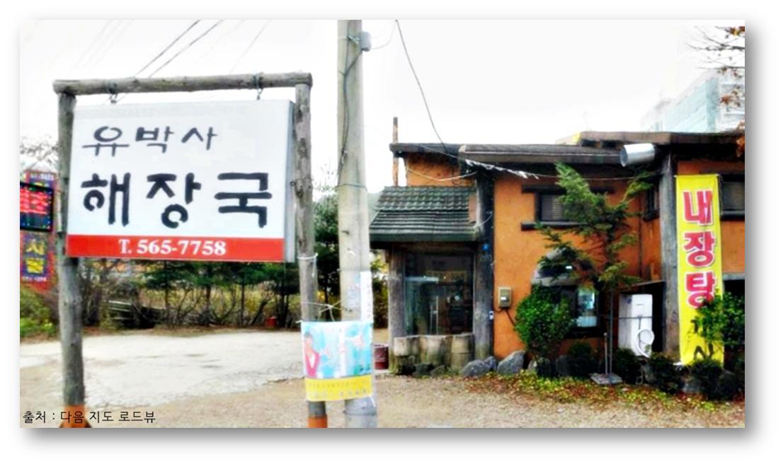 [천안맛집] 유박사해장국 : 일품 뼈다귀해장국!