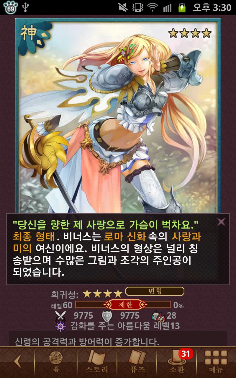 신령 4성 - 비너스