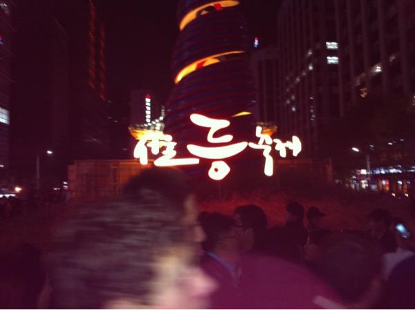 서울 등 축제