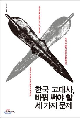진짜 유사역사학자 구별법+책 소개