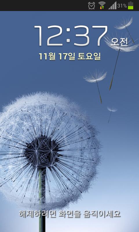 갤럭시S2 안드로이드 JB 4.1.2 미리보기