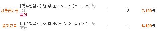 유희왕 ZEXAL 코믹스 주문 + 5D's 코믹스 5권 소식