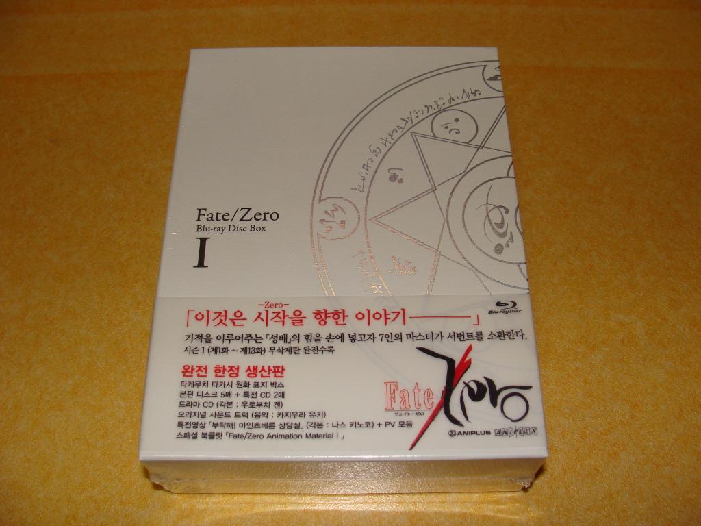 [애니플러스]Fate/Zero BD BOX 정발판 도착