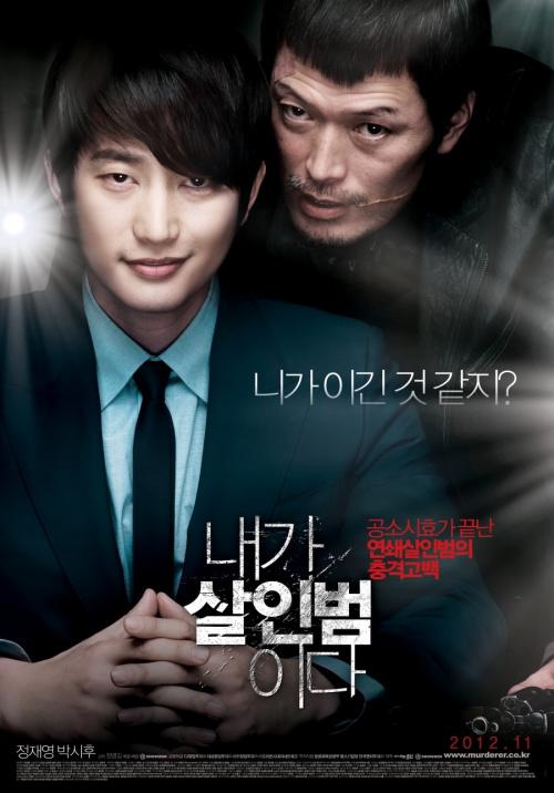 [영화] 내가 살인범이다 (2012)