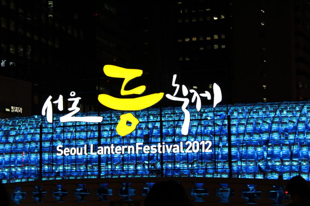 2012 서울등축제에 다녀왔습니다.
