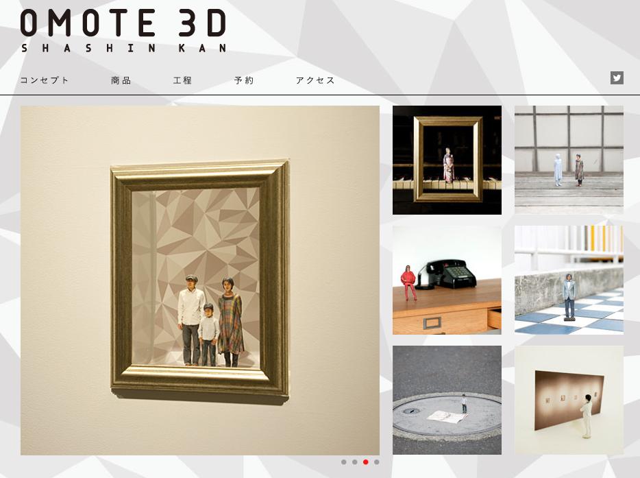 가족 사진을 인형으로? 오모테 3D 사진관 등장!