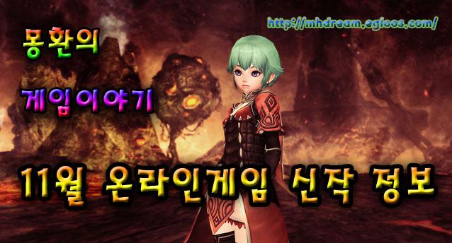 2012년 11월 신작 온라인게임