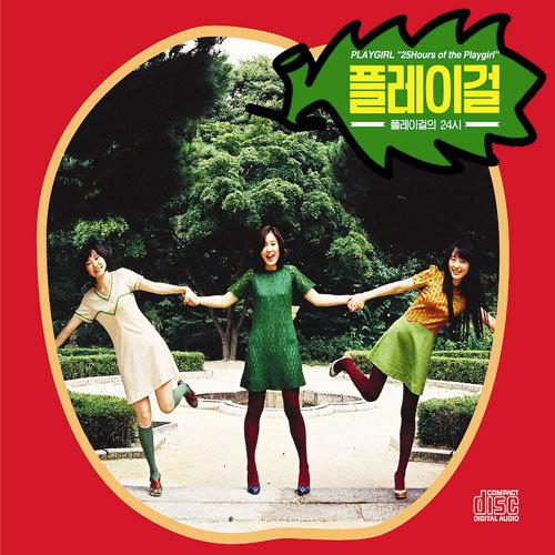 플레이걸 - 얘얘 (with 문샤이너스) + 원곡:장덕