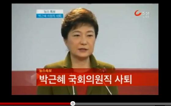 [동영상] 박근혜 대통령직 사퇴 기자회견? 멍미?