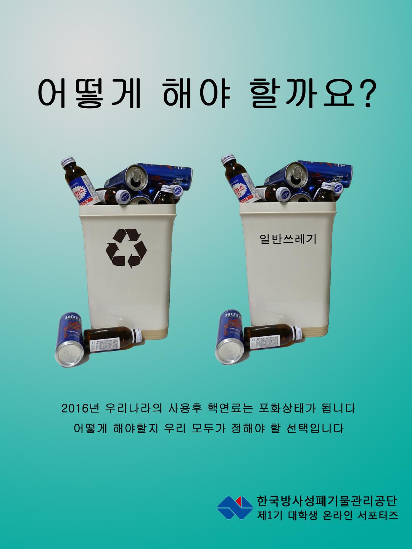 [KRMC]8.사용후핵연료 공론화 포스터 제작