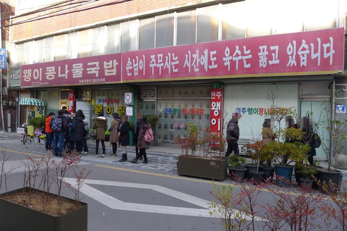 [전주] 전주 3대 콩나물 국밥집 '왱이집'