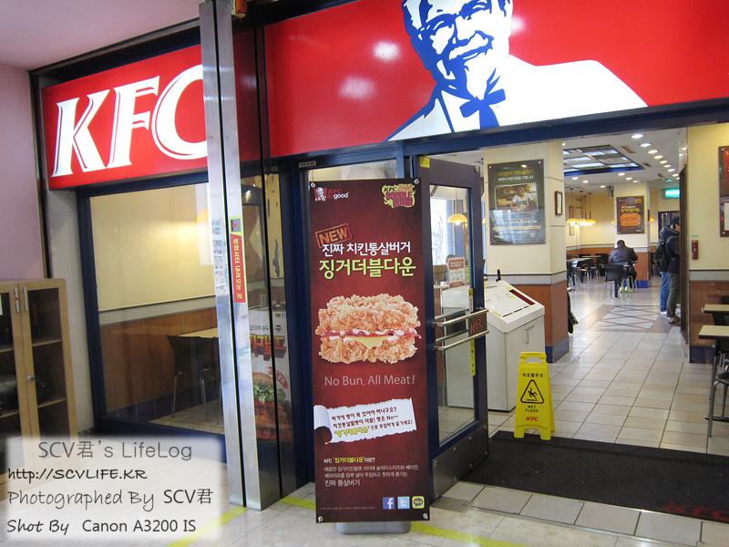 KFC 징거더블다운 먹어봤습니다