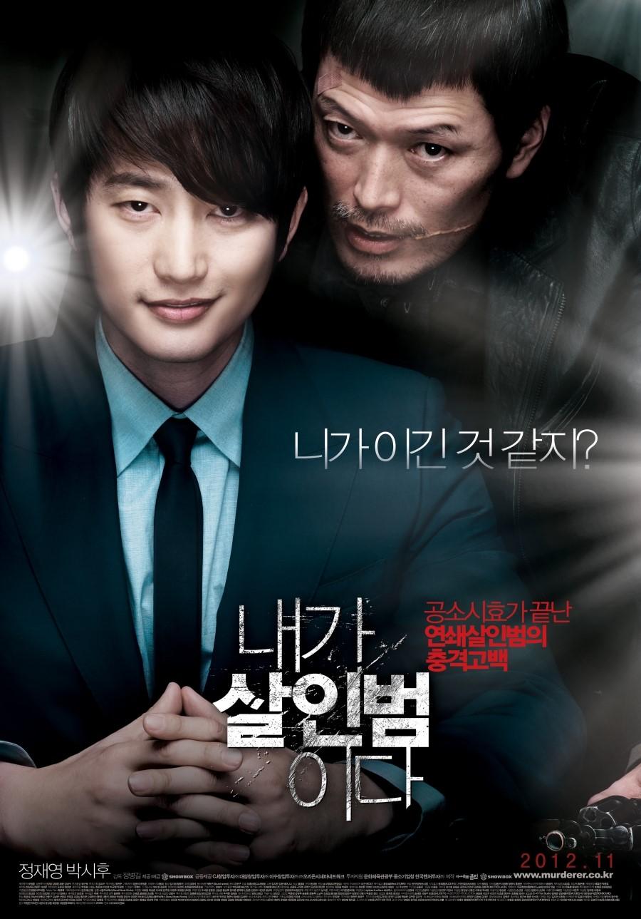 [영화] 내가 살인범이다 _ 2012.12.1