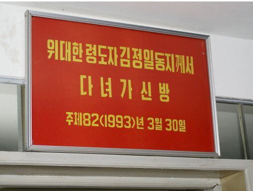 북한이 박근혜에게 보낸 공개 질문장에서 새누리..