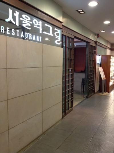 경양식집의 추억 - 우리나라 최초의 양식당, 서울역..