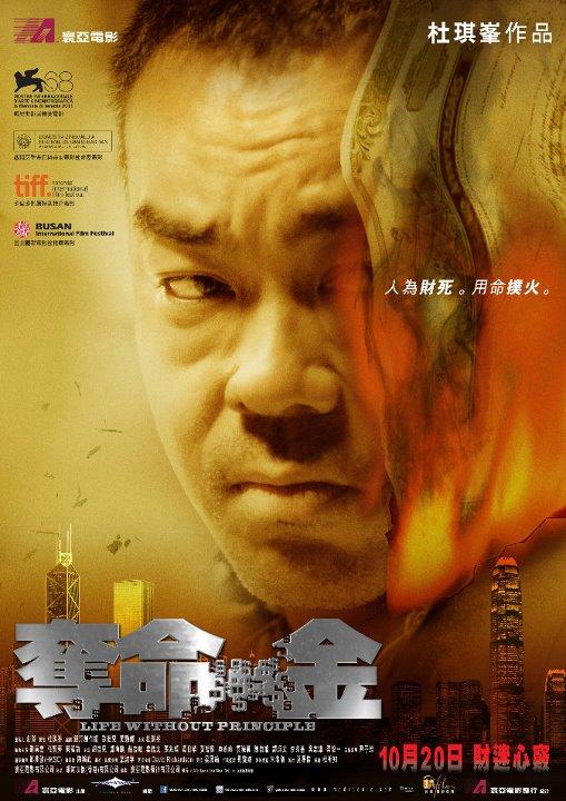 탈명금 (奪命金, 2011) 한글자막 공개