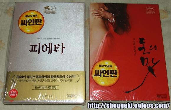 [DVD] 피에타 / 돈의 맛 : 오픈 케이스 外 몇 가지