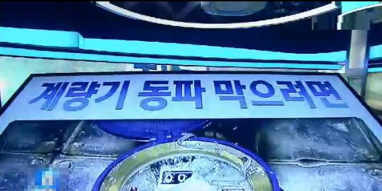 [계량기동파] 겨울철 유의사항