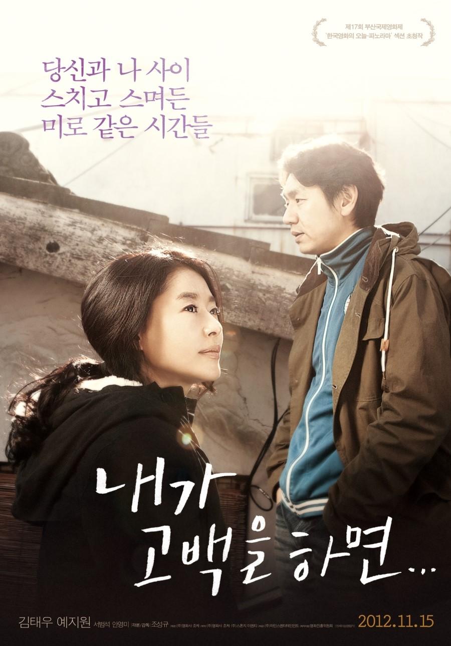 내가 고백을 하면 (2012, 한국)