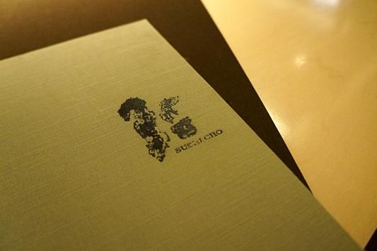 [조선호텔] 스시조 : 국내 최고의 초밥.