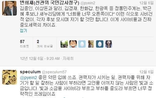 박근혜와 대비되는 변희재의 후안무치한 편가르기..