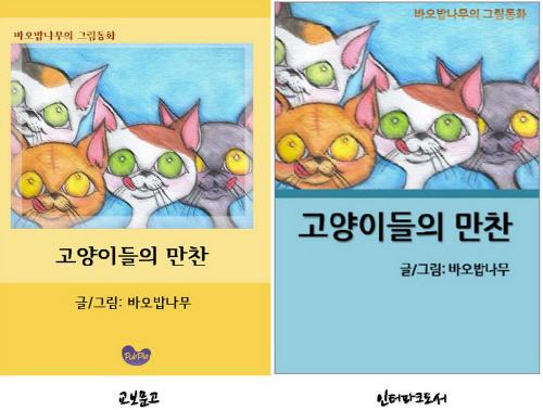 고양이들의 만찬 -ebook