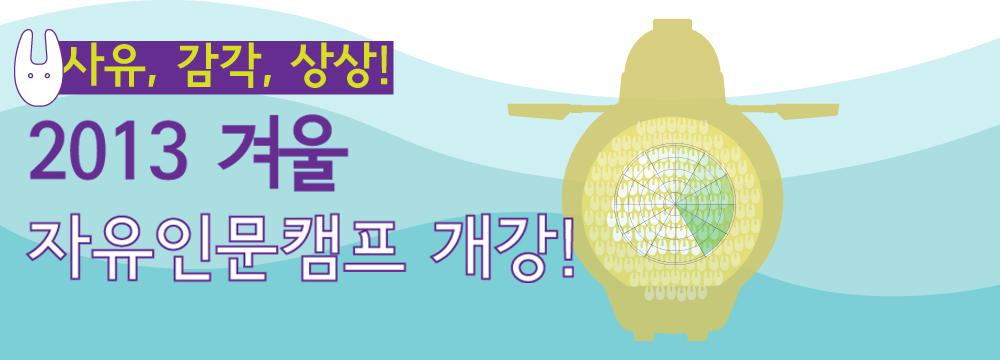 2013 겨울 자유인문 캠프 안내