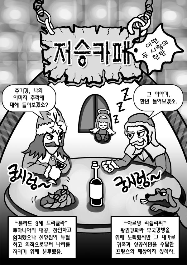 [단편] 저승 카페에서의 한탄