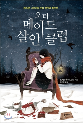 [오더메이드 살인클럽]