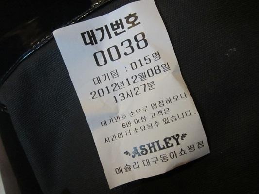 2012.12.08. 대구 동아쇼핑 애슐리w