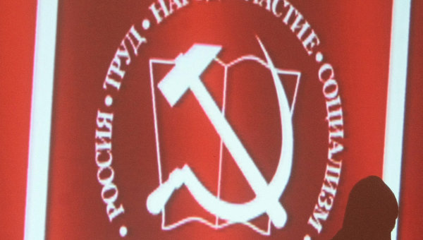 러시아 콩산당의 당공식가.KPRF