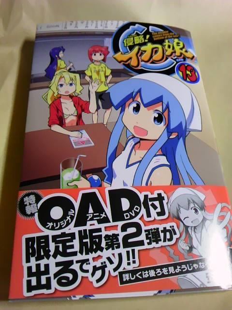 이카무스메 코믹스 단행본 제 14권에는 OAD 포함 한..