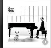 정재형 피아노 앨범 'Le Petit Piano'