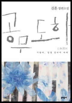 공무도하 - 김훈