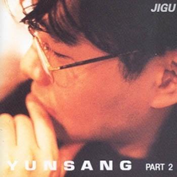 윤상 2집 - Yun Sang Part 2 (1993)