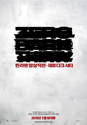 북미 박스오피스 '제로 다크 서티' 느닷없이 왕좌 등극!