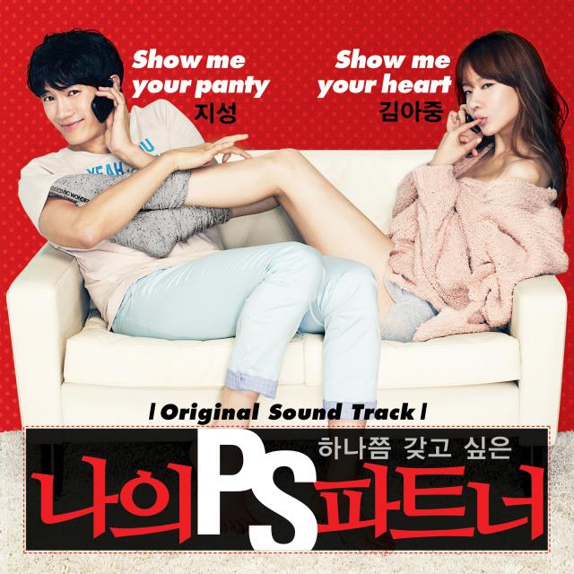 지성 - Show me your panty(일명 '팬티송')