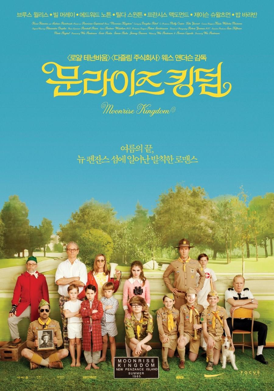 문라이즈 킹덤 - 사랑스러운 미치광이같은 영화