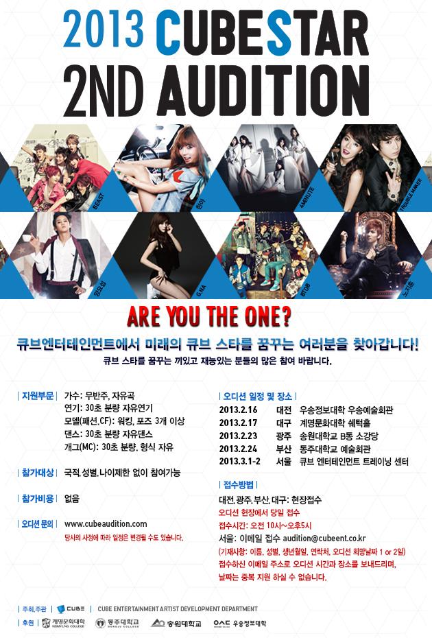 [정보] 2013 2ND CUBE STAR AUDITION