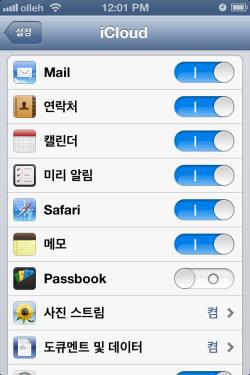 애플 아이클라우드(iCloud) : 이상과 현실