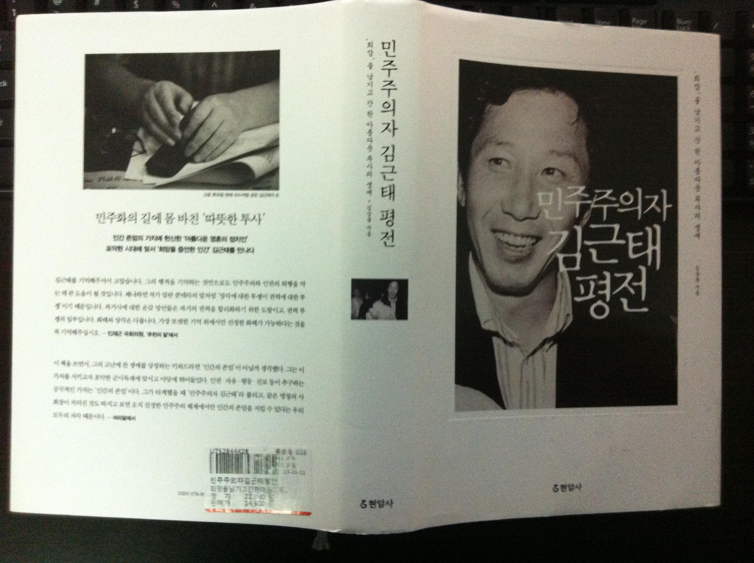 민주주의자 김근태 평전(김삼웅 / 현암사,2012) -..