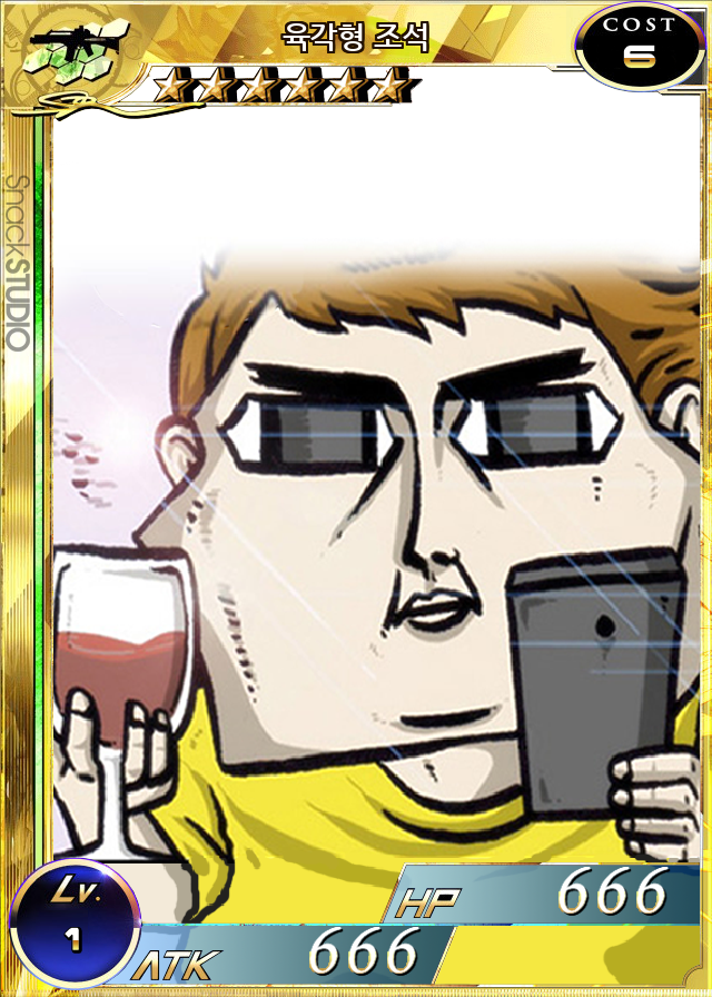 [확밀아] 잠안자고 작업 해 버린 조석 카드