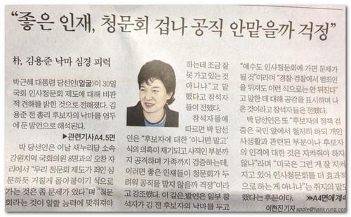 박근혜 지지율, 올리려면 어떻게 해야 하나?