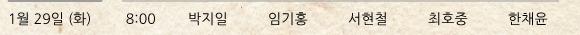 [심야식당] 2013년 첫번째 뮤지컬을 보고