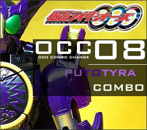 가면라이더 OOO(오즈) - OCC08 프트티라 콤보