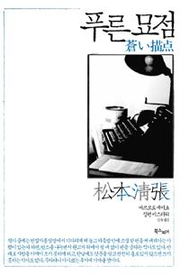[리뷰] 푸른 묘점(마쓰모토 세이초, 북스피어)