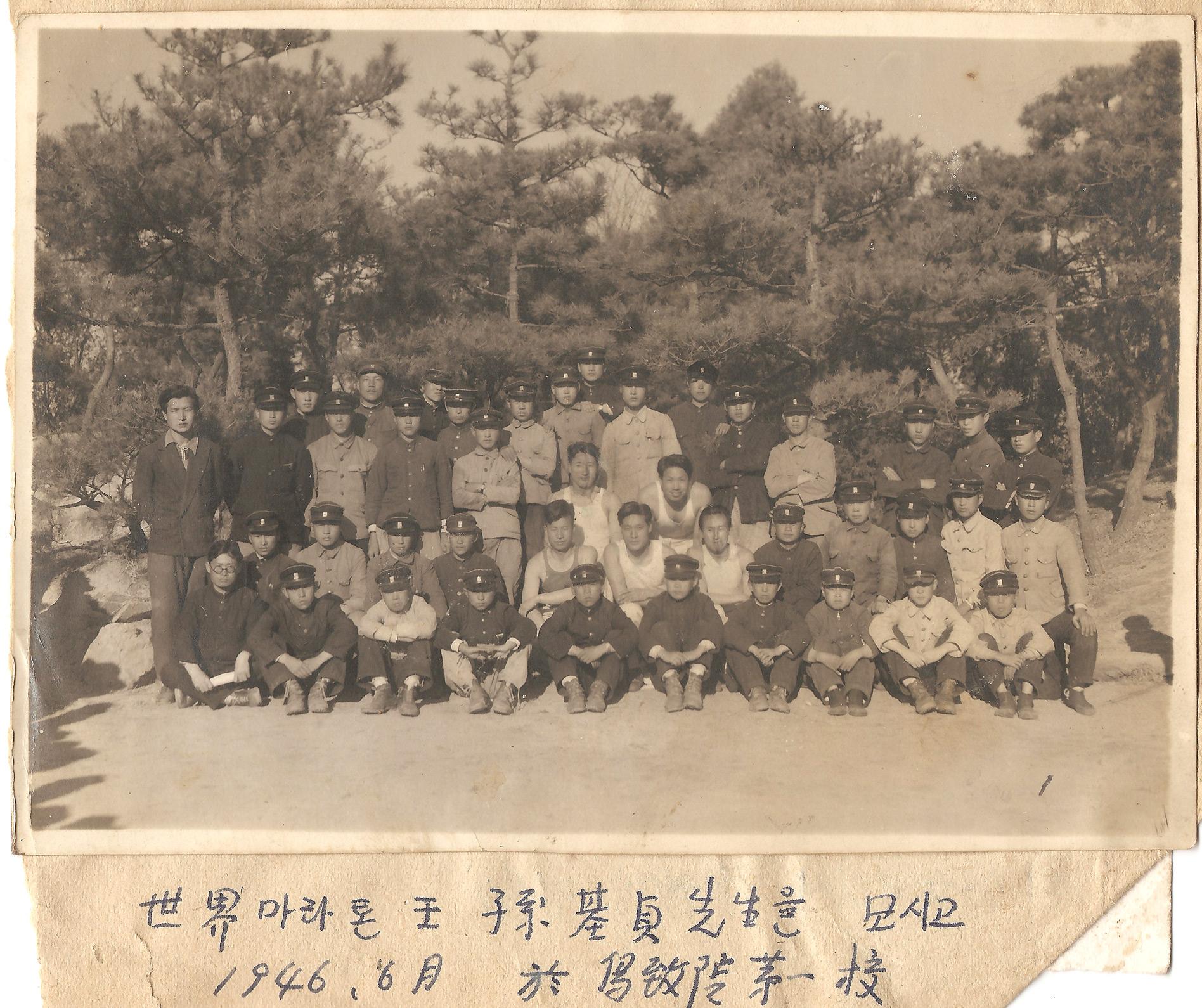 1946년 6월 손기정 선수 방문기념 촬영
