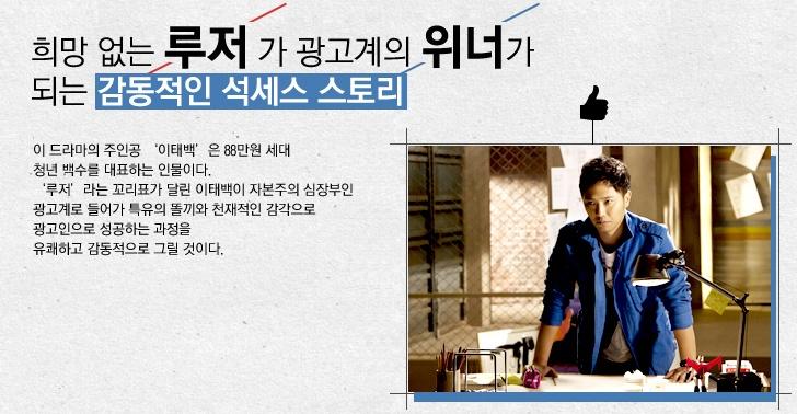 광고천재 이태백, 루저표 '식상한' 석세스 드라마