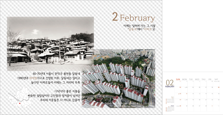2013지달 변해가네 월별이야기_ 2월. 달동네에서 ..