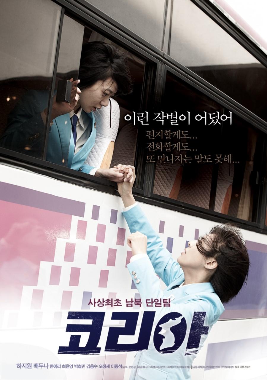 코리아 (2012, 한국)
